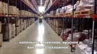 Склад Ответственного Хранения - ЯрТранс Лоджистик(Современный 3PL оператор на украинском рынке логистических услуг. Грузоперевозки Ответственное хранение..., 2015-06-23T20:55:42.000Z)