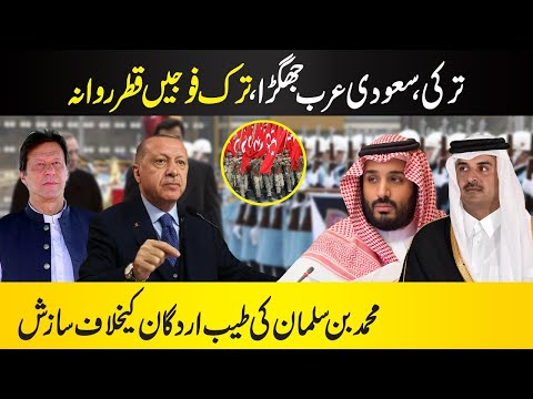 Shocking!!! Turkey Forces Reach Qatar As Saudi Arabia Mohammad Bin Salman Shocked II #Erdogan #MBS