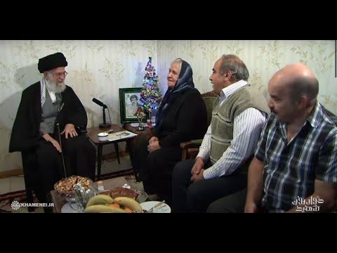 حضور سرزده رهبر انقلاب به منزل شهید آشوری (شهید روبرت لازار)