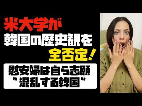 2021/05/06 【混乱する韓国】米大学が韓国の歴史観を全否定!「慰安婦は自ら志願した」