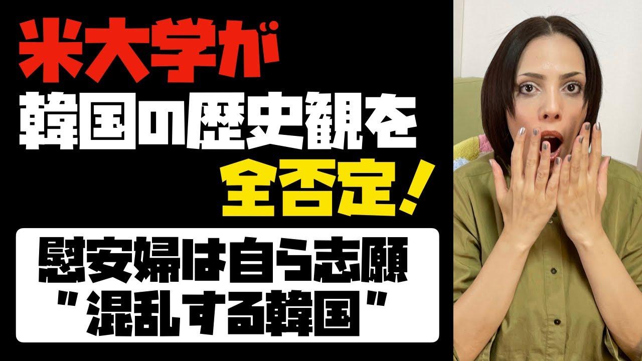 【混乱する韓国】米大学が韓国の歴史観を全否定!「慰安婦は自ら志願した」