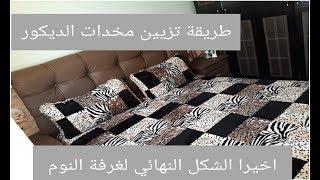 جولة في الغرفة اخيرا الشكل النهائي لغرفة النوم طريقة تزيين مخدات الديكوربمكونات بسيطة