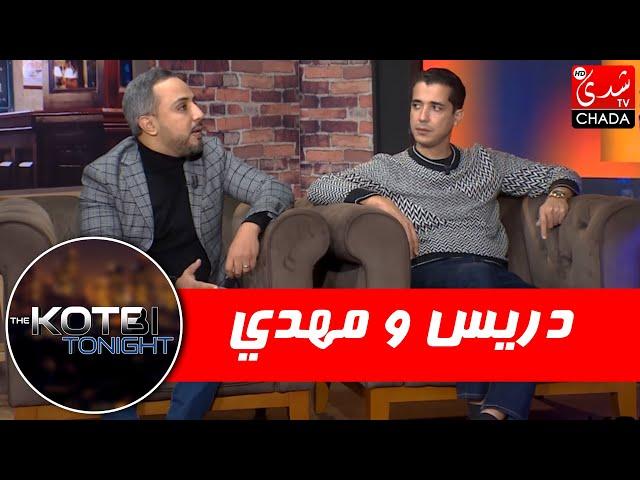 برنامج The Kotbi Tonight - الحلقة 10 | دريس و مهدي | الحلقة كاملة