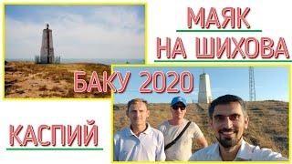 БАКУ 2020.МАЯК НА ШИХОВА.КАСПИЙ