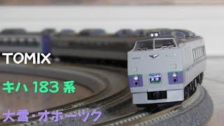 "【Nゲージ規格鉄道模型】TOMIX キハ183系 特急大雪・オホーツク/Kiha 183 Series DMU Express ""Okhotsk&Taisetsu"""