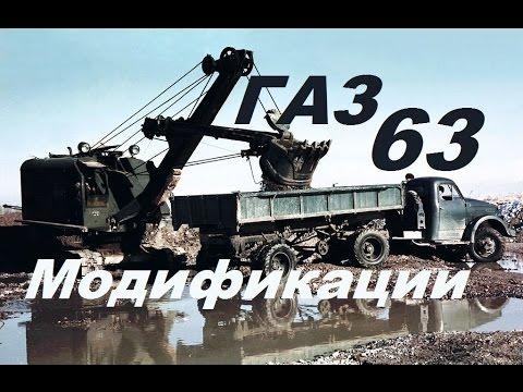 ГАЗ 63 с двигателем ЗМЗ-402. - YouTube