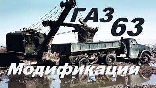 Премьра ! ГАЗ 63 ! Все Модификации !