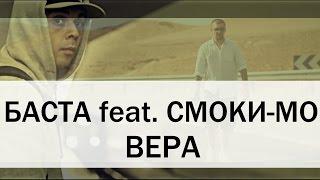 Баста / Смоки-Мо - Вера / КЛИП /