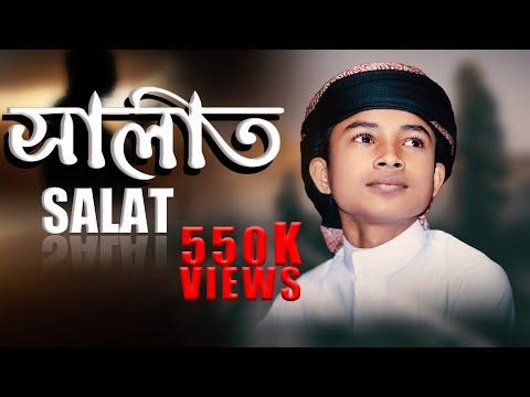 নামাজ নিয়ে শিশুদের শিক্ষামূলক গজল || Salat সালাত | New Islamic Gojol