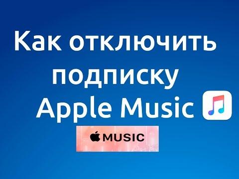 Как отключить и отписаться от Apple Music