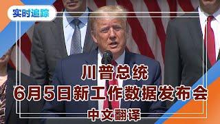 总统6月5日新工作数据发布会 Jun.5 (中文翻译)