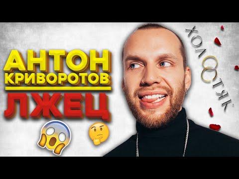Антон Криворотов лжец! Вся правда о новом холостяке. Холостяк 2020 тнт