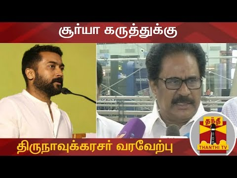 #NewEducationPolicy #Thirunavukkarasar #Suriya புதிய கல்வி கொள்கை : சூர்யா கருத்துக்கு திருநாவுக்கரசர் வரவேற்பு | Thirunavukkarasar | Thanthi TV  Uploaded on 23/07/2019 :   Thanthi TV is a News Channel in Tamil Language, based in Chennai, catering to Tamil community spread around the world.  We are available on all DTH platforms in Indian Region. Our official web site is http://www.thanthitv.com/ and available as mobile applications in Play store and i Store.   The brand Thanthi has a rich tradition in Tamil community. Dina Thanthi is a reputed daily Tamil newspaper in Tamil society. Founded by S. P. Adithanar, a lawyer trained in Britain and practiced in Singapore, with its first edition from Madurai in 1942.  So catch all the live action @ Thanthi TV and write your views to feedback@dttv.in.  Catch us LIVE @ http://www.thanthitv.com/ Follow us on - Facebook @ https://www.facebook.com/ThanthiTV Follow us on - Twitter @ https://twitter.com/thanthitv
