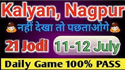 Satta matka Kalyan matka nagpur satta king fix jodi 12 July 2017 100% Dhamaka pass  Satta bazar
