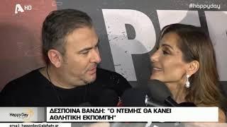 alterinfo.gr - Πρόβα τζενεράλε για Αντώνη Ρέμο και Δέσποινα Βανδή στο Αθηνών Αρένα