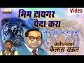 Bheem Tiger Paida Kara | Babasaheb Prabhodhan By Kailas Raut With Songs | Jaibheem Video