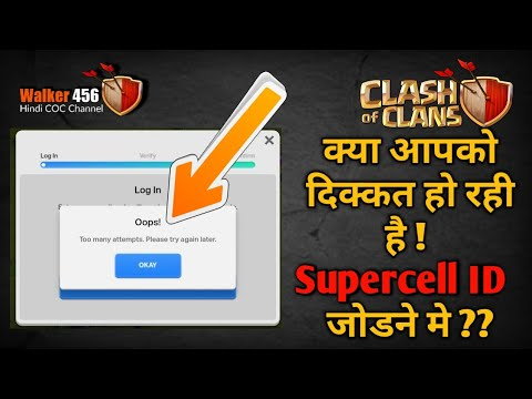 con | how to safely connect 2nd id to Supercell ID | Hindi | Walker 456 | clash of clans