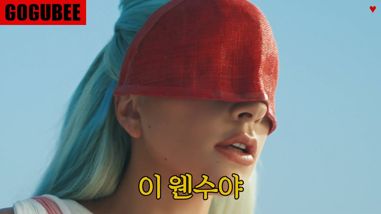레이디가가 911 🚑 미쳐버린 연기와 뮤직비디오 Lady GaGa 911 MV [가사 해석 번역]