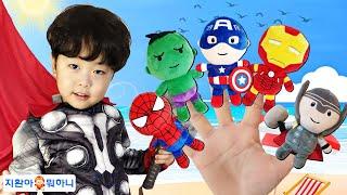 슈퍼히어로 손가락 동요 핑거패밀리 부르고 지환이와 신나게 춤춰요! Superhero Five Finger Family kids Song Nursery Rhymes.