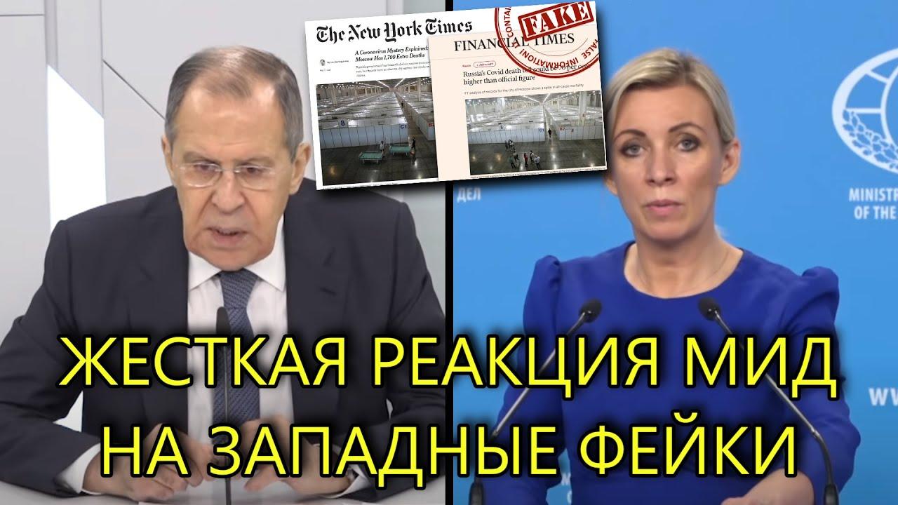 ЗАХАРОВА И ЛАВРОВ ПОСТАВИЛИ НА МЕСТО ЗАПАДНЫЕ СМИ