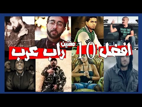 افضل 10 مغني راب عرب 'مع الاسباب'