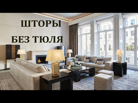 Современные ШТОРЫ БЕЗ ТЮЛЯ ( 4 ВИДА ШТОР для оформления окна)