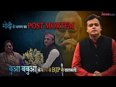 मोदी के भाषण का Post Mortem , बुआ बबुआ के साथ से BJP मे खलबली