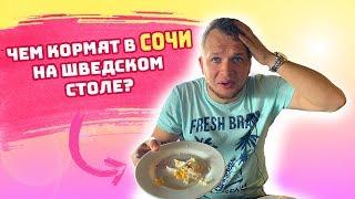 Как кормят в Сочи Парк Отеле? Шведский стол завтрак и ужин