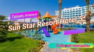 Отзыв об отеле Sun Star Resort Hotel 5 Турция Аланья