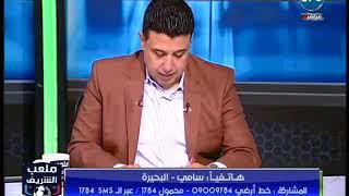 ملعب الشريف | متصل لـ احمد الشريف : أحمد موسي حاول يرقّص مرتضي منصور ومعرفش