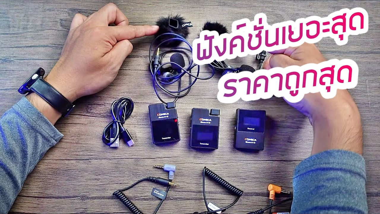 รีวิว Comica Boom XD ไมค์ Wireless ตัวเล็กและคุ้มที่สุด !!!