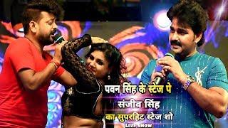 हमरा के छोड़ जानी जईहा विदेशवा संजीव सिंह ने गोपालगंज मे गाया पवन सिंह के स्टेज पे गाना Live Show
