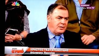 Ο Χ. Γκουντενούδης Στον Ενικό-Eidisis.gr webTV