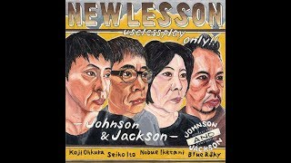 舞台 ジョンソン&ジャクソン『ニューレッスン』 作・演出:ジョンソン...