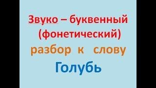 Звуко – буквенный   (фонетический)  разбор  к   слову Голубь