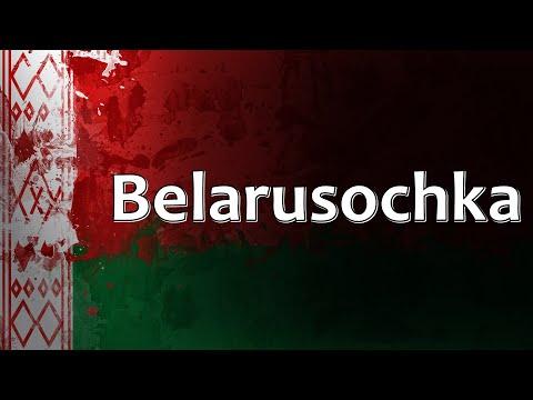 Belarusian Folk Song - Belarusochka (Belarusian Girl)