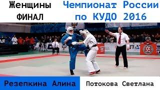 Женская Абс. ФИНАЛ. Резепкина Алина (СКФО) vs Потокова Светлана (ЦФО)