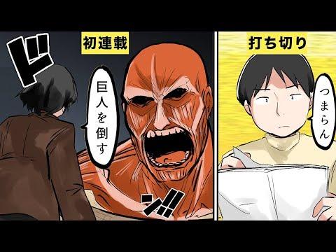 【漫画】漫画が打ち切りになるとどうなるのか?【マンガ動画】