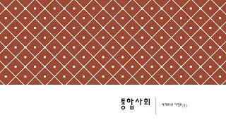 고1 통합사회 교과서 정리 8단원(1)