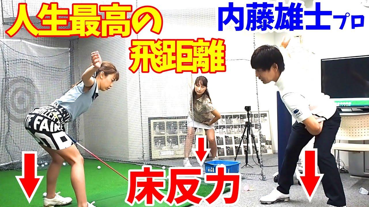 人生最高の飛距離を手に入れる!非力な女子でも飛ばせる床反力を学びました!【ゴルフレッスン】~最もゴルフ理論に詳しい内藤雄士プロにレッスンしてもらいました~⑥