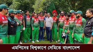 এমপিদের বিশ্বকাপে সেমিতে বাংলাদেশ | Inter Parliamentary Cricket World Cup