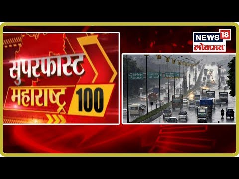 Top Morning Headlines | Marathi News | Superfast Maharashtra | September 5, 2019
