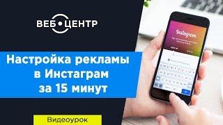 Настройка рекламы в Инстаграм за 15 минут