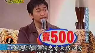 吳宗憲巔峰時期上高凌風節目01