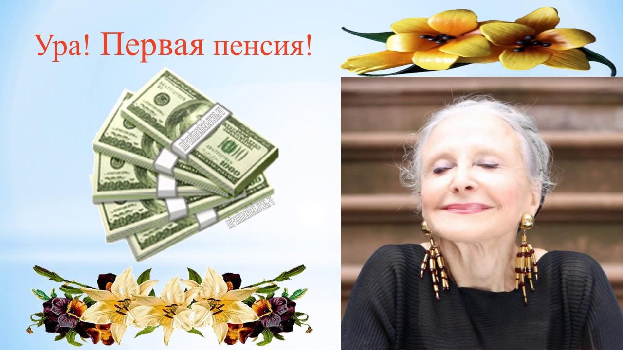 Прикольные картинки с пенсией женщине