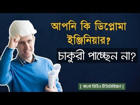 আপনি কি ডিপ্লোমা ইঞ্জিনিয়ার? চাকুরী পাচ্ছেন না?    UCEP Bangladesh    Are you a Diploma Engineer?