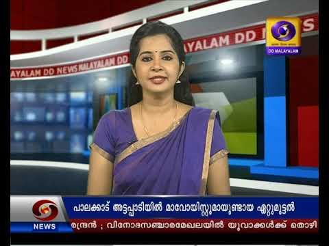 സായാഹ്ന വാർത്തകൾ ദൂരദർശൻ 29 ഒക്ടോബർ 2019|Doordarshan Malayalam News @0700pm 29-10-2019