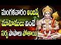 మంగళవారం ఆంజనేయ పాటలు వింటే ఏకష్టమైన తీరిపోతుంది || Anjaneya Devotional Songs || Telugu Bhakti Songs