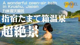 九州露天風呂「指宿たまて箱温泉」A wonderful  open-air bath  in Kyushu, Japan