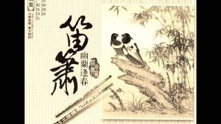 1 hour long Chinese Classical Music - performed by Chinese flute and Xiao